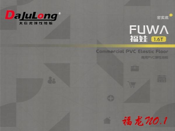 大巨龙福娃系列1.6厚度商用pvc卷材地板