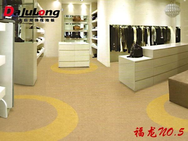 大巨龙福龙NO.5雅岚系列商用pvc卷材地板