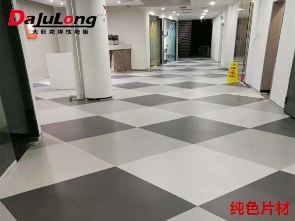 大巨龙纯色片材地板-纯色LVT石塑片材地板