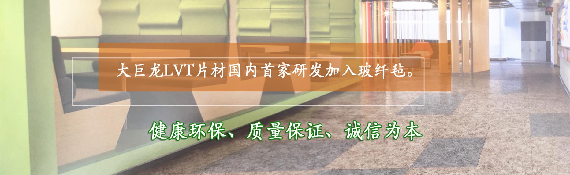 大巨龙片材地板-LVT,spc片材地板厂家
